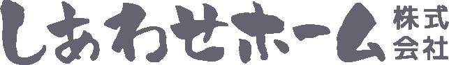 熊本での家づくりなら、しあわせホーム株式会社